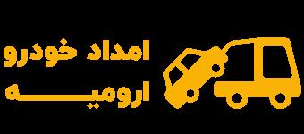 امداد خودرو ارومیه - حمل خودرو ارومیه